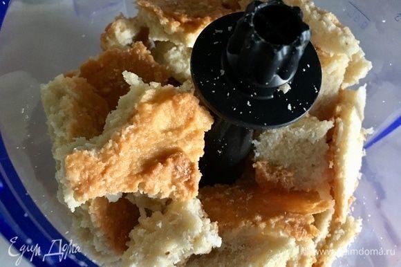 А тем временем приготовим шарики. В блендер сложить оставшийся бисквит, поломанный на кусочки.