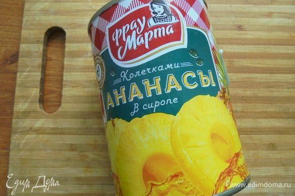 В выпечке я использую ананасы колечками ТМ «Фрау Марта».