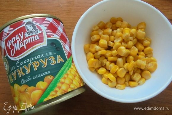 В салате я использовала консервированную кукурузу ТМ «Фрау Марта». С кукурузы слить жидкость.
