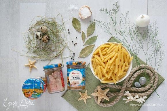 Ингредиенты настолько простые, что проще не придумаешь, и они всегда есть дома. Подготовим филе тунца в оливковом масле ТМ «Магуро», трубчатые макароны, морскую соль, репчатый лук, черный перец горошком, лавровый лист. Остальное по вкусу. Я еще взяла перепелиные яйца, так как они идеально подошли для создания морской тематики, ведь они очень похожи на яйца чаек.