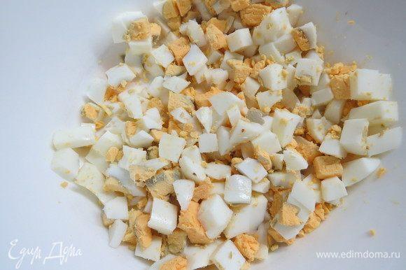 Вареные яйца нарезать мелким кубиком.