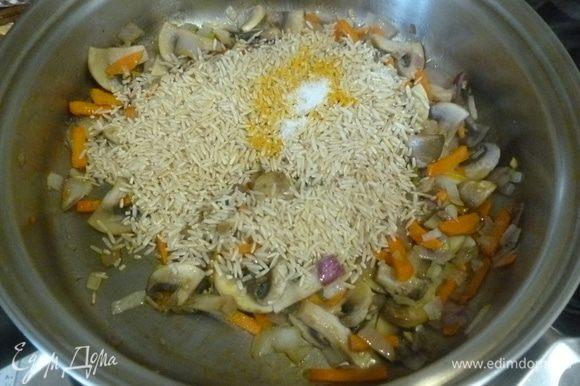 Добавить в сотейник рис Здоровье ТМ «Националь», куркуму. Приправить по вкусу солью и перцем.