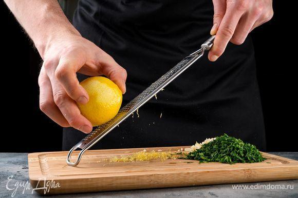 Тем временем приготовьте гремолату. Для этого порубите петрушку мелко, натрите на терке лимонную цедру, измельчите чеснок. Все смешайте.