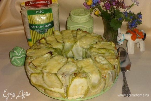 Приготовить салат из свежих овощей. Разрезать «Кабачковое кольцо с начинкой» на порции. Прошу к столу! Приятного аппетита!