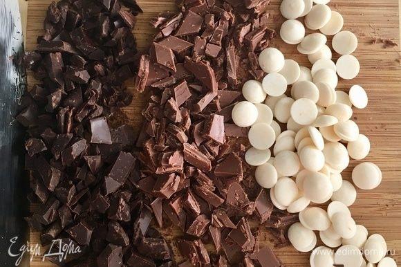 Для начинки берем три вида шоколада: черный горький с содержанием какао не менее 70%, молочный и белый. Белый у меня уже был в пуговицах. А вот черный и молочный необходимо порубить ножом, но не очень мелко. В печенье должны отчетливо чувствоваться шоколадные кусочки, различные по своим вкусовым характеристикам.