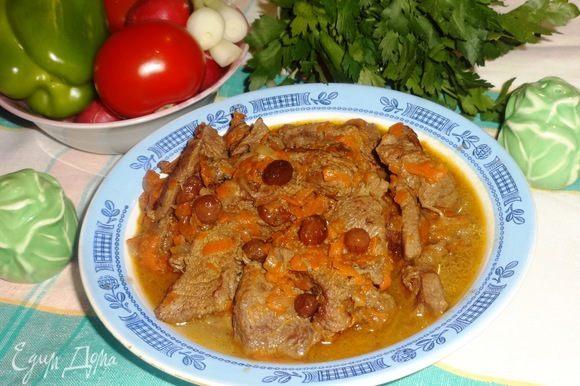 Ароматное нежное мясо в подливе готово! Подавать с салатом из свежих овощей. В качестве гарнира отлично подойдет рис или отварная молодая картошка. Приятного аппетита!