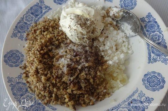 В творог всыпать орехи, добавить сметану, чеснок, соль, перец, перемешать до однородного состояния.