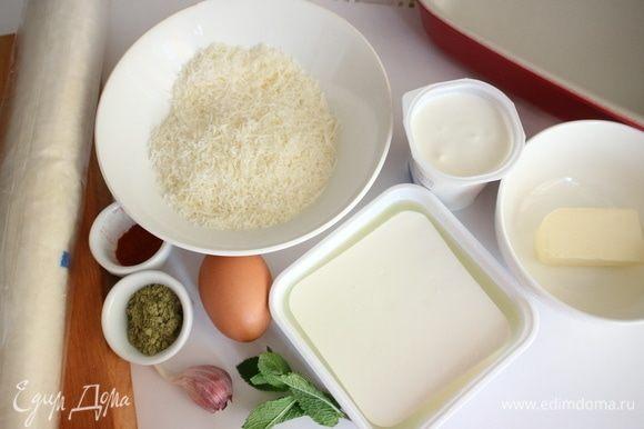 Приготовить все необходимое. Тесто фило вынуть из морозильной камеры минут за 15–20 до начала выпечки. Пармезан натереть на мелкой терке.