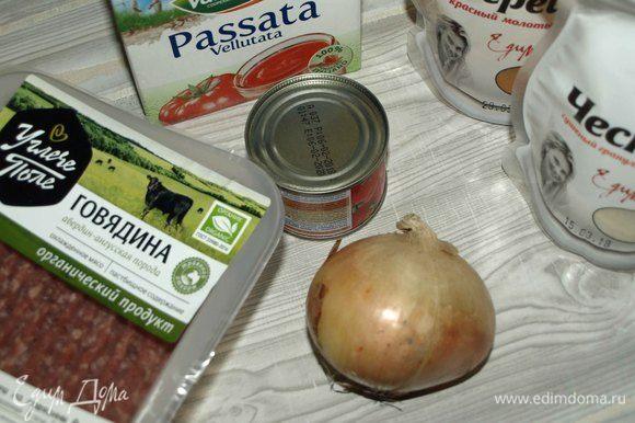 Подготовить все необходимые продукты. Фарш я взяла готовый ТМ «Углече Поле».