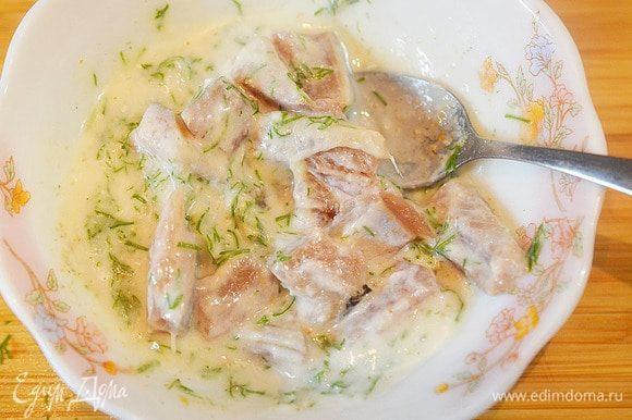 В полученный соус добавьте кусочки сельди и перемешайте. Оставьте минут на 30 минимум.