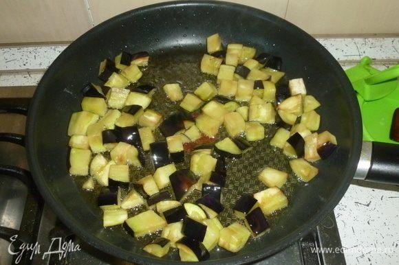 Баклажаны нарезать кубиками и обжарить на масле (взять 30 мл масла) до золотистого цвета.