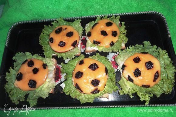 Наши «футбольные мячики» готовы! Выложить их на бутерброды поверх салатных листьев — это футбольное поле. Всем приятного перекуса! Продолжаем болеть!