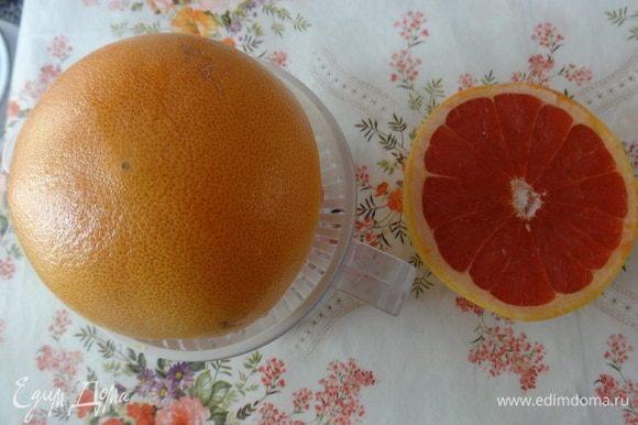 Грейпфрут вымыть, обсушить. Выжать из него сок.