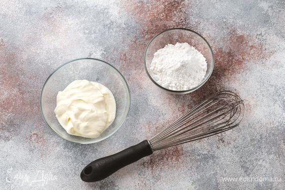 Приготовьте крем. Для этого взбейте сметану с сахарной пудрой.