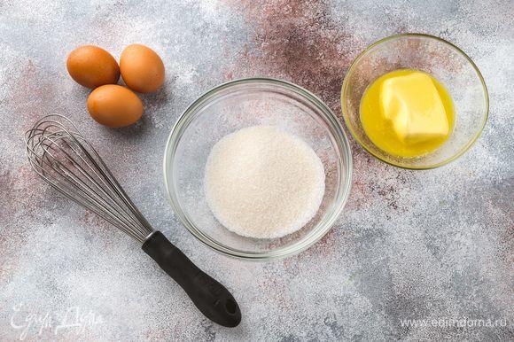 Взбейте куриные яйца с сахаром до образования пышной белой пены. Удобным способом растопите сливочное масло, остудите.