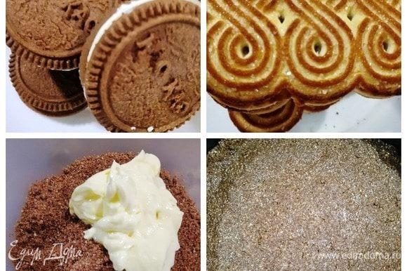 Для основы можете взять любое сахарное печенье. У меня шоколадное и сливочное. Измельчаем печенье в крошку. Добавляем сливочное масло комнатной температуры. Хорошо перемешиваем и утрамбовываем в покрытую пергаментом разъемную форму. Убираем форму с основой в холодильник, пока готовим начинку.