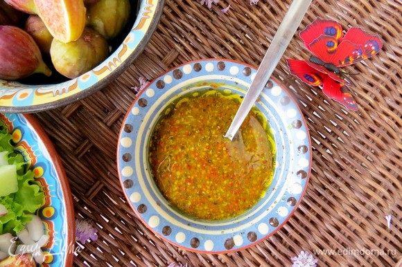 Для заправки смешать оливковое масло, мед, винный уксус и зерненую горчицу.