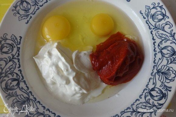 Приготовить заливку. Для этого соединить сметану, яйца, томатную пасту, перемешать до однородного состояния. Я вначале хотела положить 2 яйца в заливку, но глядя на то, что фарш получился достаточно сочный, потом добавила еще одно яйцо.