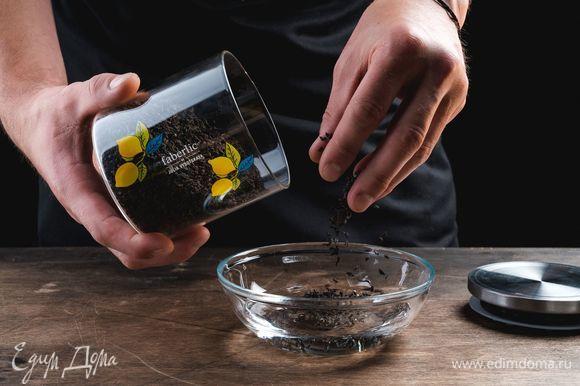 Подготовьте черный крупнолистовой чай. Кстати, для его хранения отлично подойдет специальный контейнер Faberlic. Он снабжен герметичной крышкой из нержавеющей стали с силиконовым уплотнителем, благодаря чему продукты в нем дольше останутся свежими. Замочите чай на несколько минут в холодной воде, чтобы он увеличился в объеме.