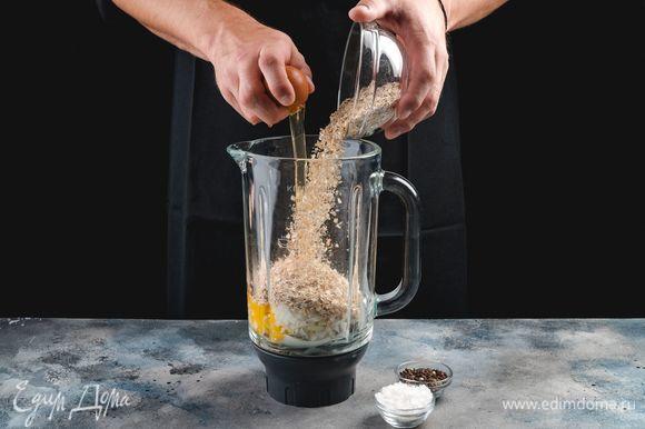 Поместите рыбу, измельченный лук и геркулес в блендер. Добавьте куриное яйцо, специи по вкусу. Измельчите фарш до однородного состояния.