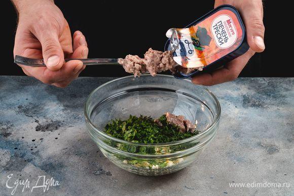 С печени трески ТМ «Магуро» слейте жидкость, разомните печень вилкой и соедините с яйцами и зеленью.