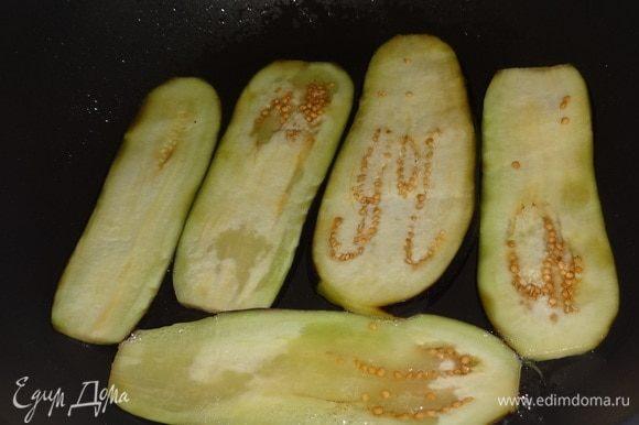 По истечении времени пластины баклажанов вынуть из воды, обсушить. В сковородку налить растительное масло, разогреть. Положить пластины баклажанов и обжаривать сначала с одной стороны до золотистого цвета.