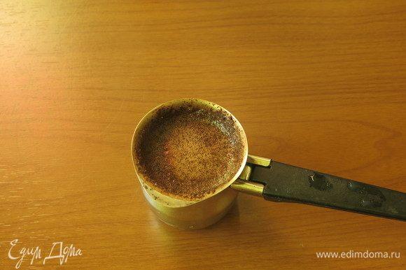 Варим кофе.