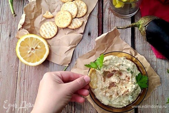 Подавать с крекерами, чипсами из лаваша или нарезанными овощами. Суперзакуска для любого случая!