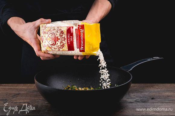 Всыпьте ровным слоем рис Гигант ТМ «Националь» и, часто помешивая, обжаривайте 5 минут.