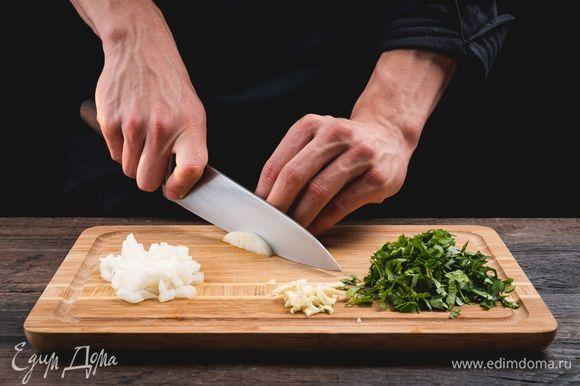 Как можно мельче нарежьте луковицу, свежую зелень, чеснок.