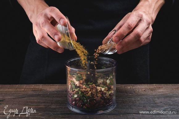 Измельчите в блендере фасоль, орехи, зелень и чеснок, добавьте специи и перемешайте.