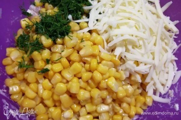 Сливаем жидкость из кукурузы, добавляем ее к куриному фаршу. Добавляем любой натертый сыр и измельченный укроп.