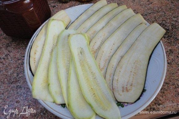 Кабачки и баклажаны нарезать длинными пластами, разложить на блюде и слегка посолить. Оставить на 15 минут.