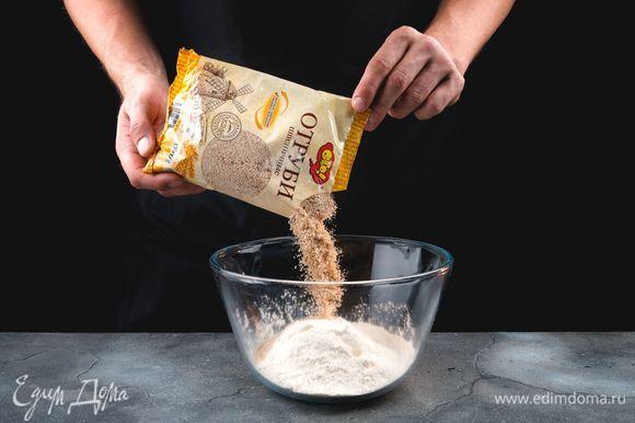 Соедините в глубокой емкости муку и отруби пшеничные рассыпчатые ТМ «ОГО».