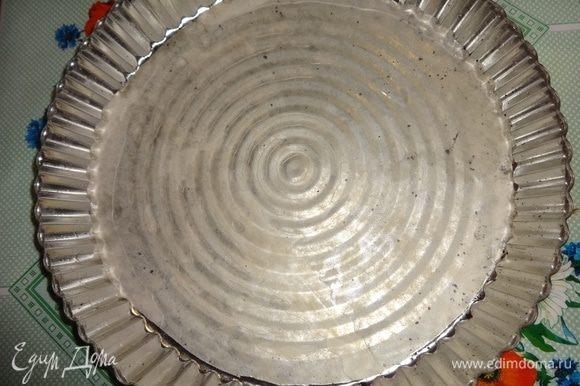 Форму смазать растительным маслом. Из пергамента вырезать круг диаметром дна формы и уложить его на дно. У меня металлическая форма с ребристыми краями. Внутренний диаметр — 23,5 см, внешний — 25,5 см.
