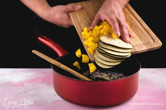 Баклажан нарежьте тонкими кружками, сладкий перец удалив семена и плодоножку, нарежьте небольшими кубиками, добавьте в сковороду, и все перемешайте.