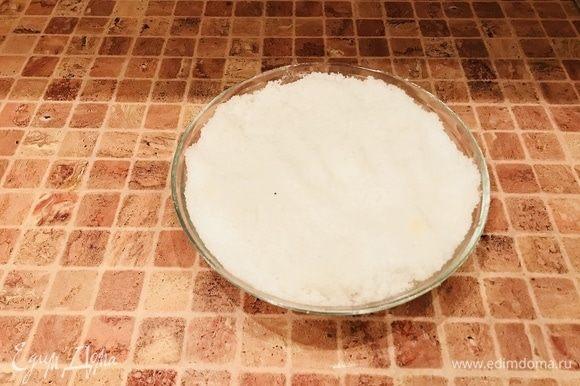Смешиваем соль с водой.