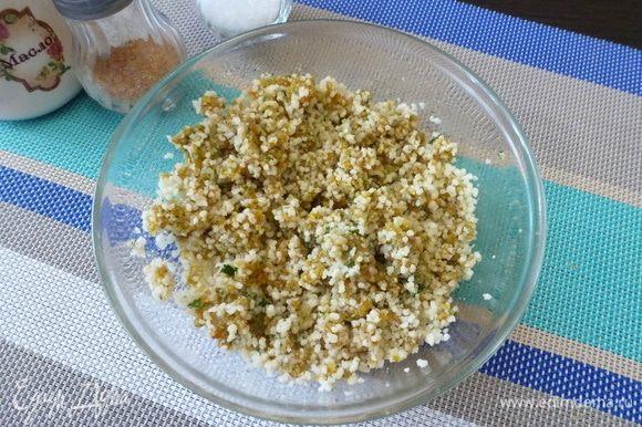 Заранее запарить кускус кипятком, оставить на 10–15 минут. Затем смешать с измельченной начинкой. Посолить и поперчить по вкусу. Добавить немного растительного масла.