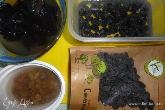 Чернослив, черный изюм ТМ «Семушка», светлый изюм промыть в горячей воде.