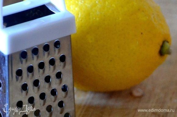 Добавляем в джем цедру одного лимона. Чтобы джем не горчил, надо снимать только желтый, верхний слой, и не задевать белую часть лимонной кожуры.