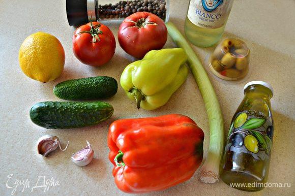 Приготовьте все необходимые продукты, помойте овощи.