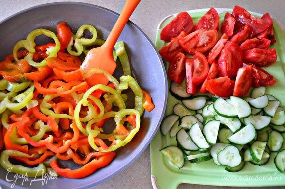 Болгарский перец нарежьте кольцами, слегка обжарьте на оливковом масле, добавьте нарезанные ломтиками помидоры и огурцы. По вкусу посолите и приправьте перцем и потушите еще 5 мин.
