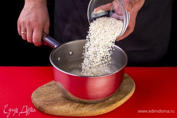 Рис промойте, воду доведите до кипения. Высыпьте рис в воду, постоянно помешивая. Убавьте огонь и варите 10 минут, пока жидкость почти полностью не впитается.