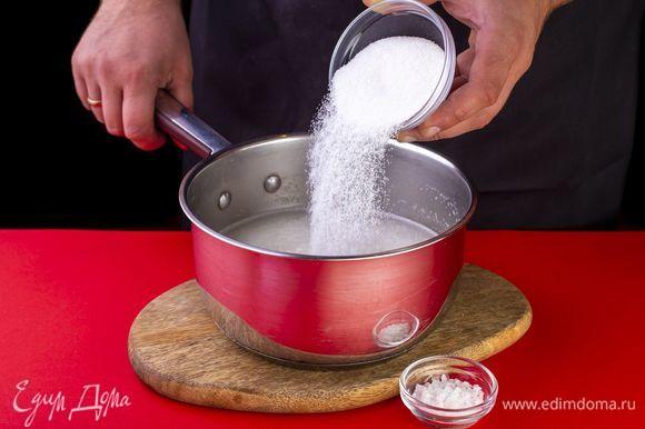 Добавьте соль и сахар, перемешайте.
