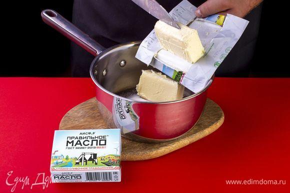 Добавьте размягченное сливочное масло ТМ «ПравильноеМасло».