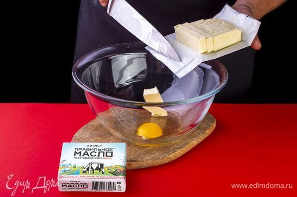 Разбейте яйцо в емкость. Добавьте размягченное сливочное масло ТМ «ПравильноеМасло».