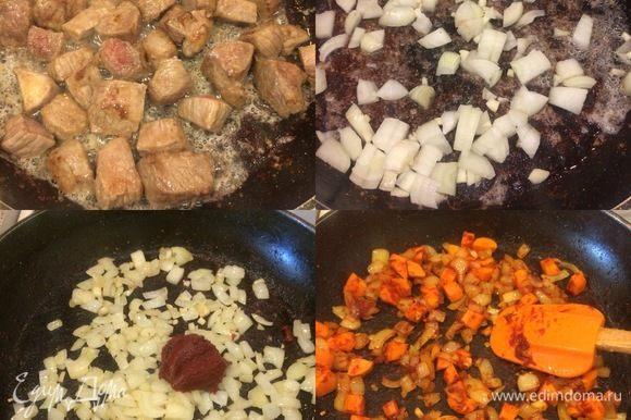 Обжаренное мясо переложить на тарелку, накрыть фольгой, а сковороду вернуть на огонь. В этой же сковороде обжарить лук, чеснок, морковь, а затем добавить томатную пасту, перемешать и тушить 1–2 мин.