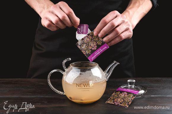 Опустите в заварник 2 пакетика чая Newby «Английский завтрак». Оставьте на 5 минут, чтобы чай заварился.