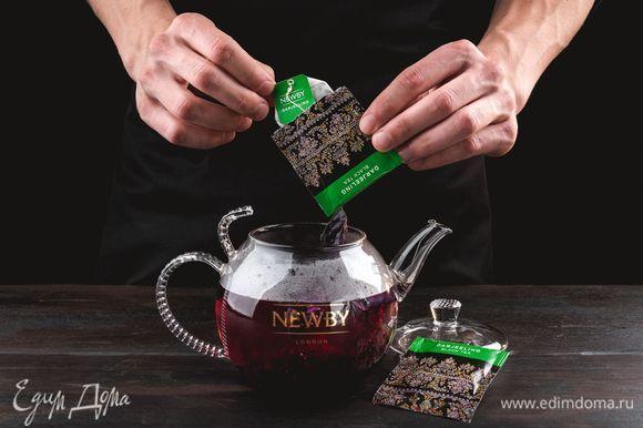 Опустите в заварник 2 пакетика чая Newby «Дарджилинг» и оставьте настояться на 5 минут.