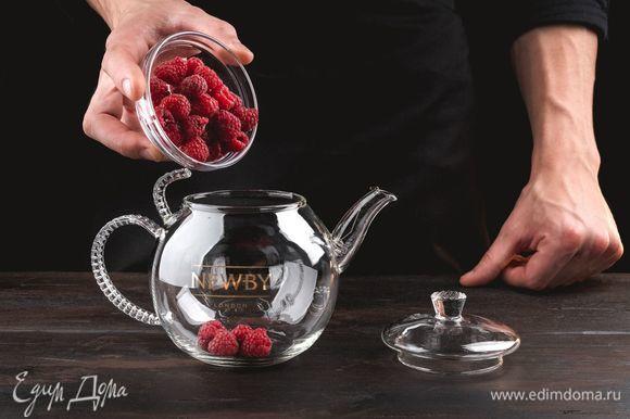 Для этого чая можно использовать свежую, замороженную и сушеную малину. Подготовьте ягоду и выложите ее на дно заварника.